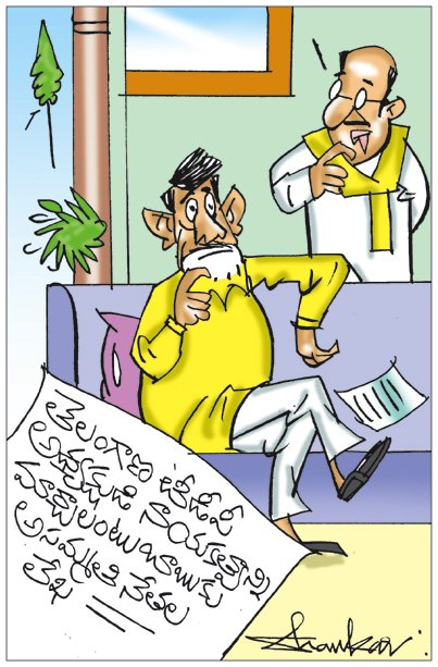 Sakshi Cartoon 22-09-2020
