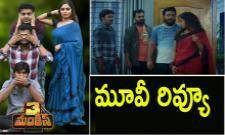 Three Monkeys Telugu Movie Review - Sakshi