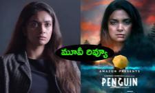 Penguin Telugu Movie Review - Sakshi