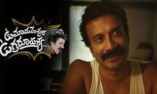 Uma Maheshwara Ugra Roopasya Telugu Movie Review - Sakshi