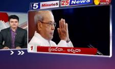 5 Minutes 25 News @8AM 1st September 2020