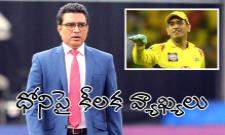 Sanjay Manjrekar Comments About Dhoni Will See Mostly As Captain Than Batsman - Sakshi