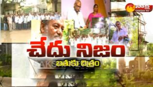 Batuku Chitram 16th June 2018 - Sakshi