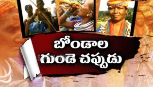 Batuku Chitram 8th Sep 2019 - Sakshi