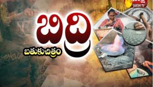 Batuku Chitram 15th Dec 2019 Bidri craft - Sakshi