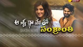 Sankranthi Special Interview With Naga Shourya - Sakshi