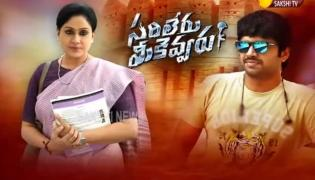 Sakshi Special Interview WIth Vijayashanthi Anil Ravipudi - Sakshi