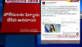 Anchor anasuya Complaint To Police Against Abusive Comments On Social Media- Sakshi