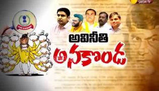 The Fourth Estate 14th Feb 2020 Chandrbabu Naidu Corruption - Sakshi