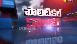 Political Corridor 18th Feb 2020 - Sakshi