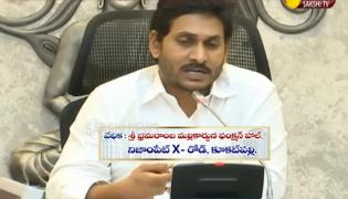 YS Jagan Review Meeting On Spandana Program In Amaravati- Sakshi
