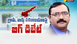 Sakshi Big debate over village ward secretariat - Sakshi