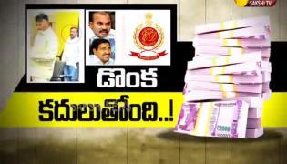 The Fourth Estate 7th Feb 2020 IT Raids On Chandrababu Naidu Former Personal Secretary - Sakshi
