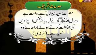 Sakshi Urdu News 13th Mar 2020