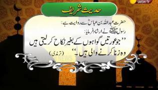 Sakshi Urdu News 23rd March 2020