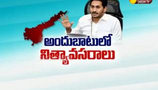 AP CM YS Jagan High Level Review On Essential Commodities
