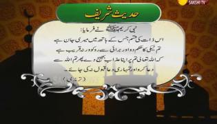 Sakshi Urdu News 9th Mar 2020