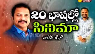 Sakshi Special Interview With R.P. Patnaik