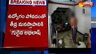 Software Employee Suicide At Bhuvanagiri