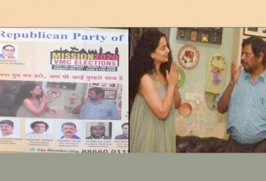 Ramdas Athawale Kangana Ranaut Posters At Vadodara Elections - Sakshi
