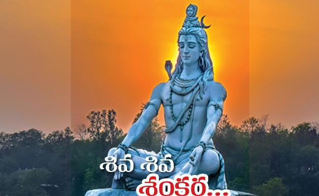 Special Story On Maha Shivaratri In Telugu - Sakshi