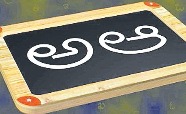 International Mother Language Day On February 21 - Sakshi
