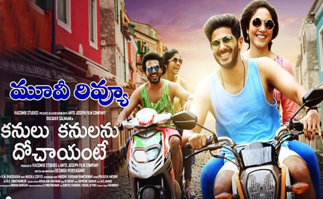 Dulquer Salmaans Kanulu Kanulanu Dochayante Movie Review And Rating - Sakshi