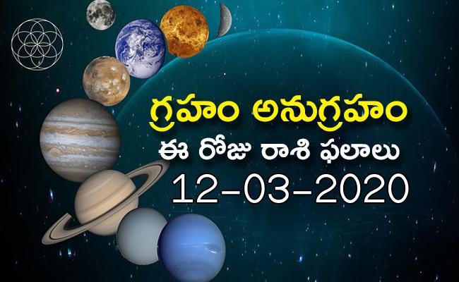Daily Horoscope in Telugu (12-03-2020) - Sakshi
