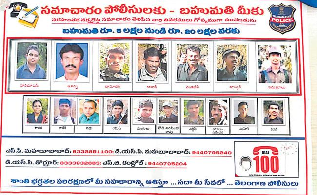 Maoists Are Using Drones in Telangana - Sakshi