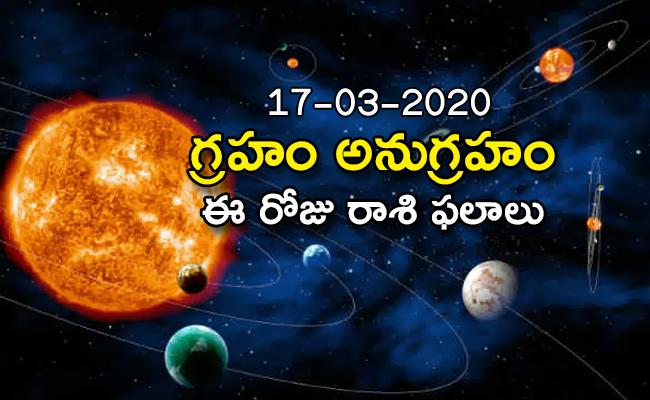Daily Horoscope in Telugu (17-03-2020) - Sakshi
