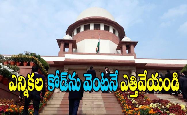 Supreme Court Orders TO SEC Over Postponement Of Andhra Pradesh Local Body Polls - Sakshi
