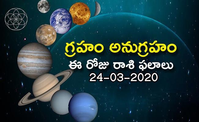 Daily Horoscope in Telugu (24-03-2020) - Sakshi