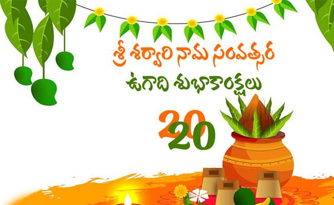 Editorial About Ugadi Festival In Gravel Period Due To Coronavirus - Sakshi