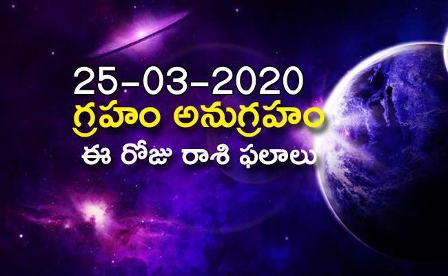 Daily Horoscope in Telugu (25-03-2020) - Sakshi