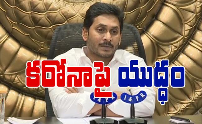 CM YS Jagan Mohan Reddy Press Meet Over Corona Virus - Sakshi
