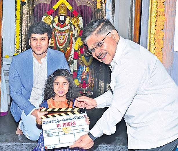 Nikhil 18 Pages Movie Launch - Sakshi