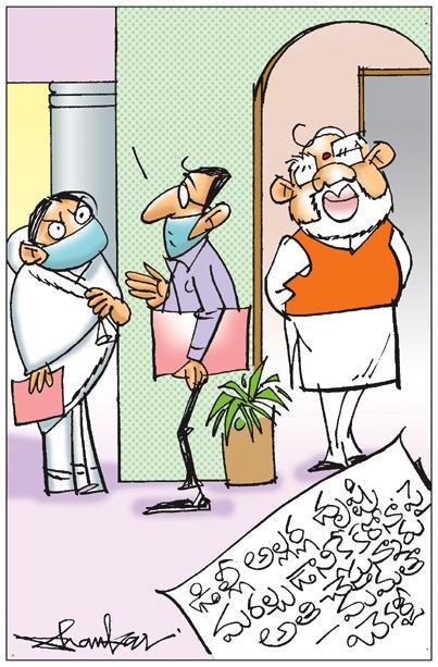 Sakshi Cartoon (06-03-2020)
