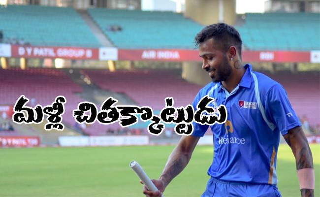Hardik Pandya Scored 158 Runs In DY Patil T20 Cup - Sakshi