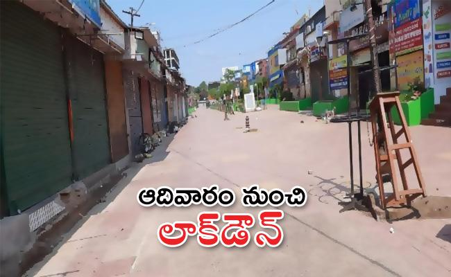 14 Days Lockdown In Ongole City - Sakshi