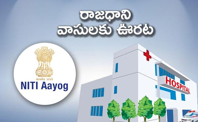 Committee Recommends Lower  Treatment Rates For Delhi Hospitals - Sakshi