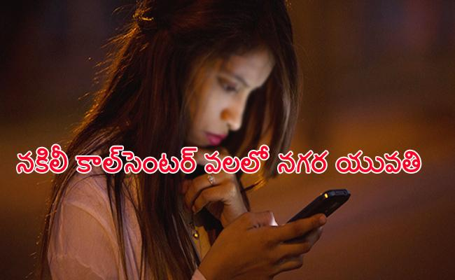 Hyderabad Women Lose 74Thousand Rupees With Fake Call Center - Sakshi