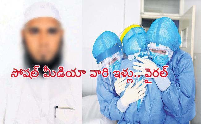 Coronavirus Patients House And Photos Viral in Social Media - Sakshi