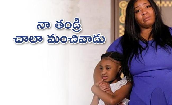 George Floyd Wife Said He Will Never See Her Grow Up - Sakshi