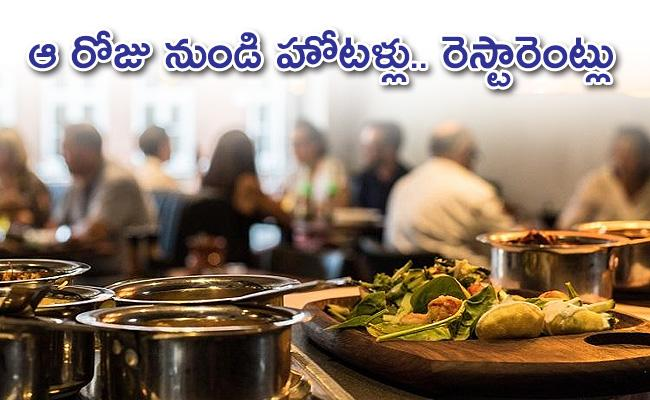 Hotles And Restaurants Are Going To Open In Andhra Pradesh From 8th June - Sakshi
