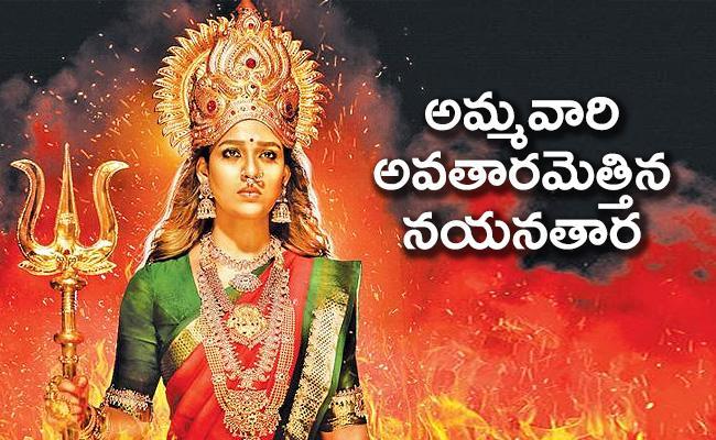 Nayanthara As Goddess Photos Of Mookuthi Amman Went Viral - Sakshi