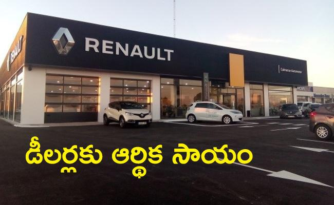 Coronavirus : Renault Indiapay hike promotions to boost morale of staff - Sakshi