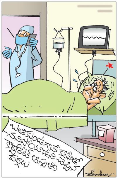 Sakshi Cartoon 11-07-2020