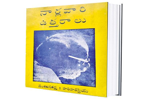 Narlavari Uttaralu Review By Gattama Raju - Sakshi