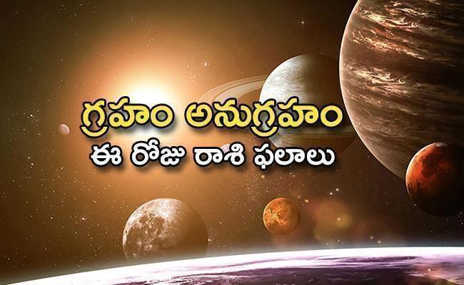 Daily Horoscope In Telugu 23-08-2020 - Sakshi