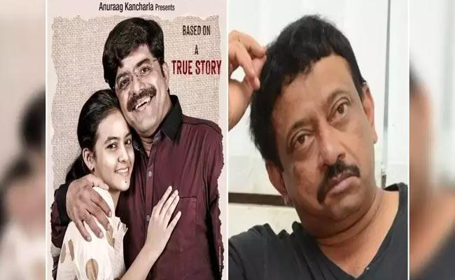 Murder Movie Director And Producer Will Be Attend Nalgonda Court On 6th August - Sakshi